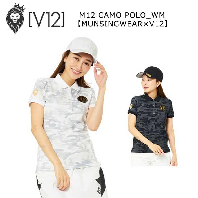 V12 ヴィトゥエルヴ ポロシャツ MUNSINGWEAR マンシングウェア コラボ商品 レディース ウェア カモ柄 ホワイト ブラック v122011-ct22 即納 コアーズ市場店