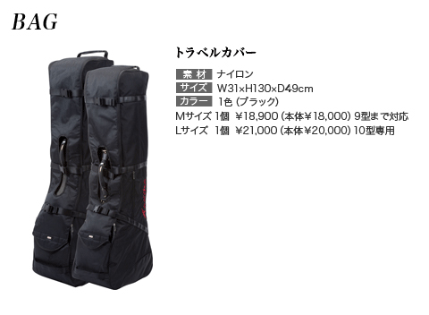 AKIRA アキラゴルフ プロ用 トラベルケース10型対応【Lサイズ】 AK-PTC【送料無料】【smtb-k】