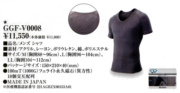 Colantotte コラントッテ アパレル GGF-V0008 メンズ シャツ