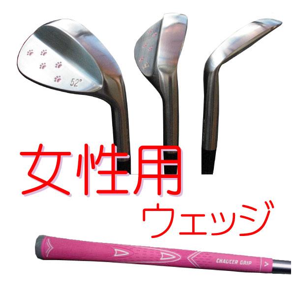 ゴルフウェッジ レディース女性用軽量カーボンLシャフト装着【送料無料】