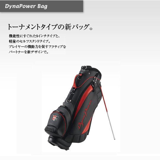 DynaPower Bag スタンドキャディバック【送料無料】