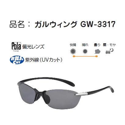 スポーツグラス GW-3317ガルウィング GW 3317ガンメタ/オレンジ【送料無料】