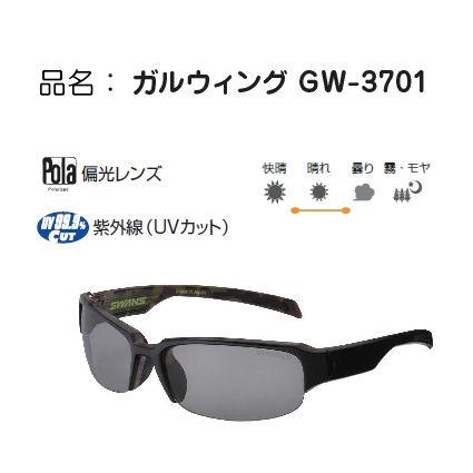 スポーツグラス GW-3701ガルウィング GW 3701ブラック/ブラウンデミ【送料無料】