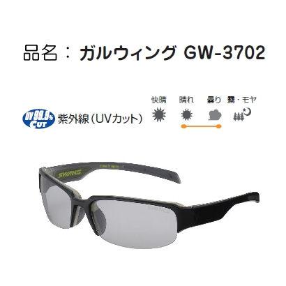 スポーツグラス GW-3702ガルウィング GW 3702ブラック/ベージュ【送料無料】