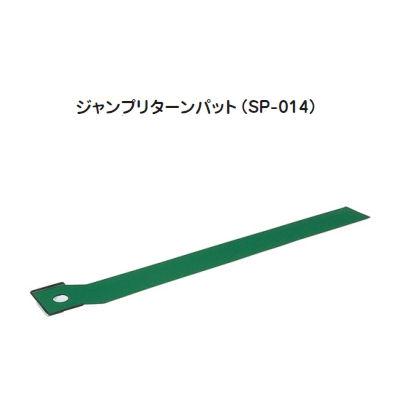 パターマット M-329ジャンプリターンパット (SP-014)【送料無料】