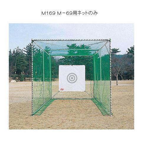 ゴルフネット M-169M-69用ネットのみ【送料無料】