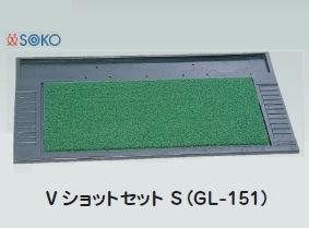 レンジマット・スタンスマット レンジマットVショット M-307 Vショットセット S (GL-151)【送料無料】