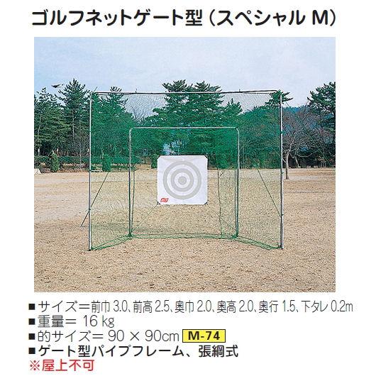 人気満点 ゴルフネット M-62ゴルフネットゲート型(スペシャル M)【送料無料】, チロル:5dcf83c2 --- construart30.dominiotemporario.com