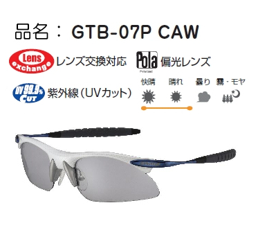 スポーツグラス X-125GTB 07P CAW カーボンホワイト【送料無料】