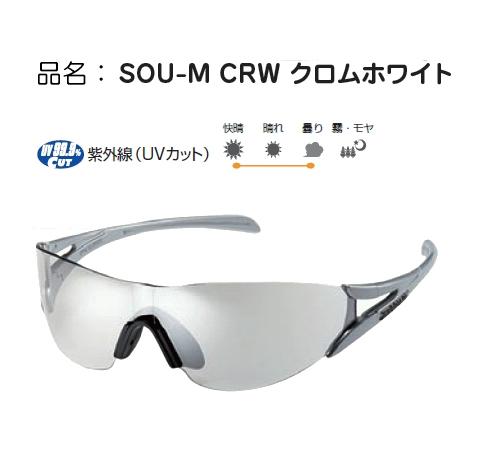 スポーツグラス Y-002SOU-M CRW クロムホワイト【送料無料】