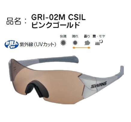 スポーツグラス Y-011ピンクゴールドGRI-02M CSIL【送料無料】