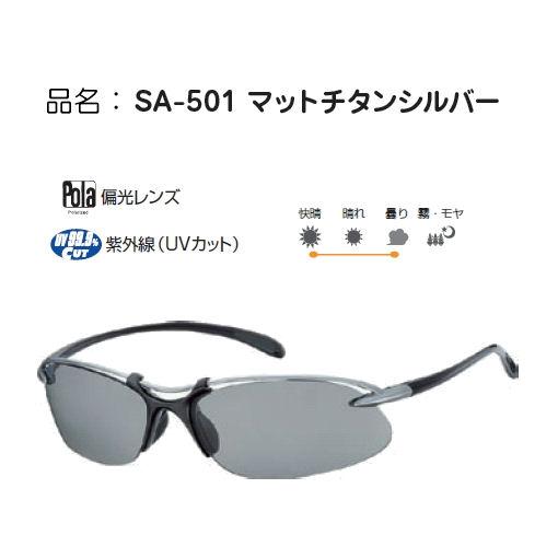 スポーツグラス Y-015SA 501 マットチタンシルバーマットチタンシルバー/マットブラック【送料無料】
