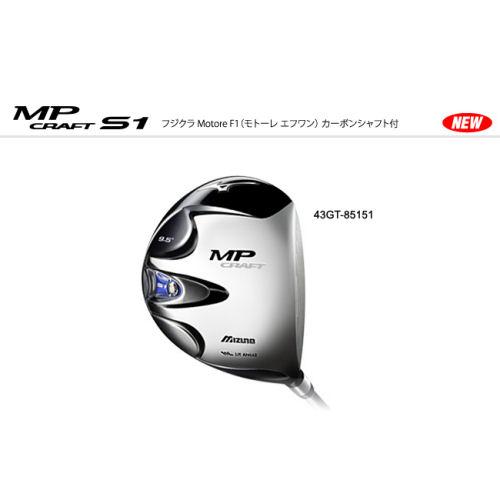 MPクラフトS1 ドライバーフジクラ Motore F1 カーボンシャフトM-43GT-85151【送料無料】