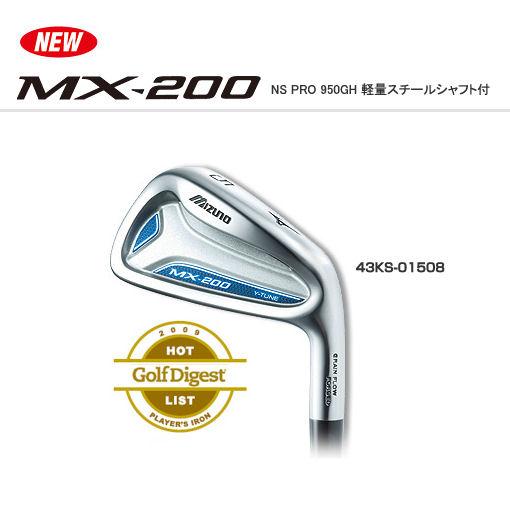 MX-200 IRON MX-200 アイアン 8本セットNS PRO 950GH 軽量スチールシャフトM-43KS-01508【送料無料】