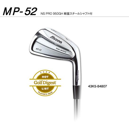 MP 軟鉄鍛造アイアン MP-52 7本セットNS PRO 950GH 軽量スチールシャフトM-43KS-84807【送料無料】