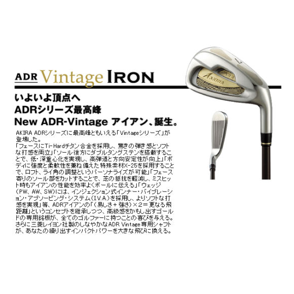 AKIRA ADR VINTAGE SERIES IRONアキラ ADR ヴィンテージ アイアン 単品 AK-ADRVI【送料無料】【smtb-k】