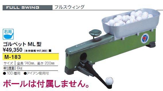 ティーアップ機器 レンジエクイップメントM-183 ゴルペット ML型 右用【送料無料】