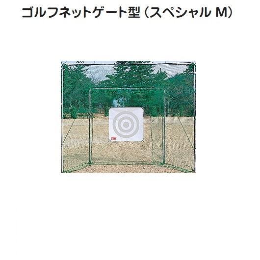 ゴルフネット M-62ゴルフネットゲート型(スペシャル M)【送料無料】