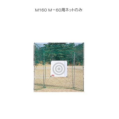 ゴルフネット M-160M-60用ネットのみ【送料無料】
