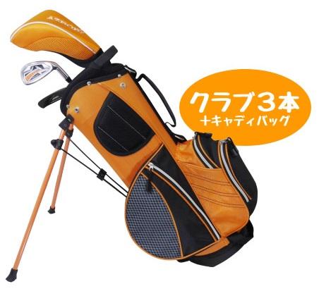 ゴルフ ジュニア クラブセット身長90-110cm用オレンジキャディーバック付