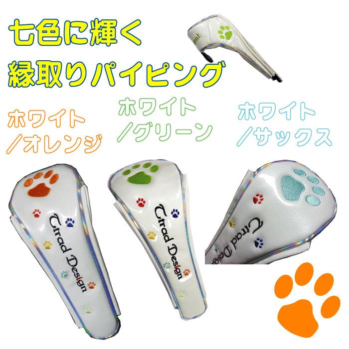 微笑代理商★肉球实用程序事情单物品高尔夫球脑袋覆盖物前面公开型磁铁式