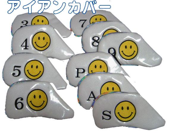 アイアン保護に、ニコニコのこだわりカバー♪ 本格ソフトエナメル素材使用スマイルエージェントスマイル番手別ゴルフアイアンカバー【3~9,P,A,S】10個セット