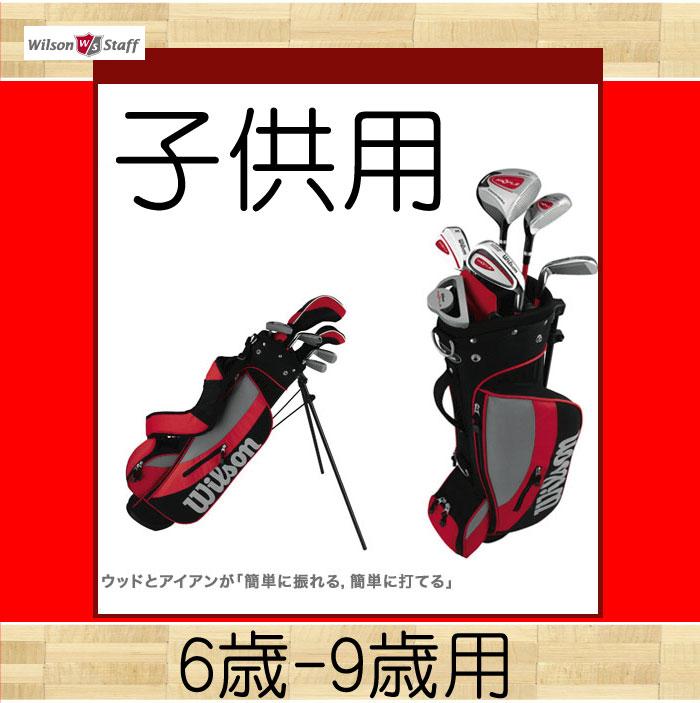 ウィルソン ジュニア セット Profile Jr レッド【送料無料】