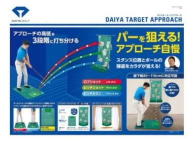 ゴルフ 練習用品 ダイヤ ターゲットアプローチ DAIYA TR-464
