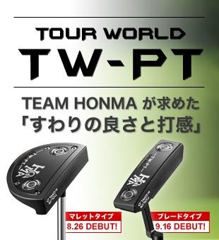 ホンマ ツアーワールド TW-PT パター HONMA TOUR WORLD パター 2016モデル