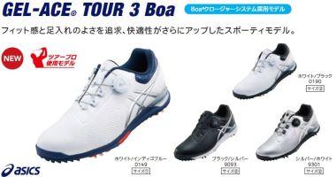 ゴルフ シューズ アシックス メンズ ソフトスパイク TGN923 ゲルエース ツアー 3 ボア ASICS GEL-ACE TOUR 3 Boa 2018モデル