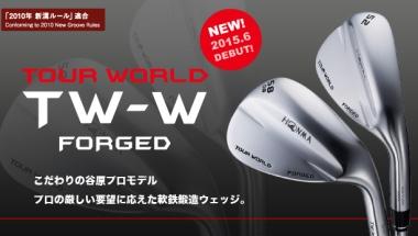 HONMA ホンマ TOUR WORLD ツアーワールド ウェッジ TW-W FORGED DG 2015モデル