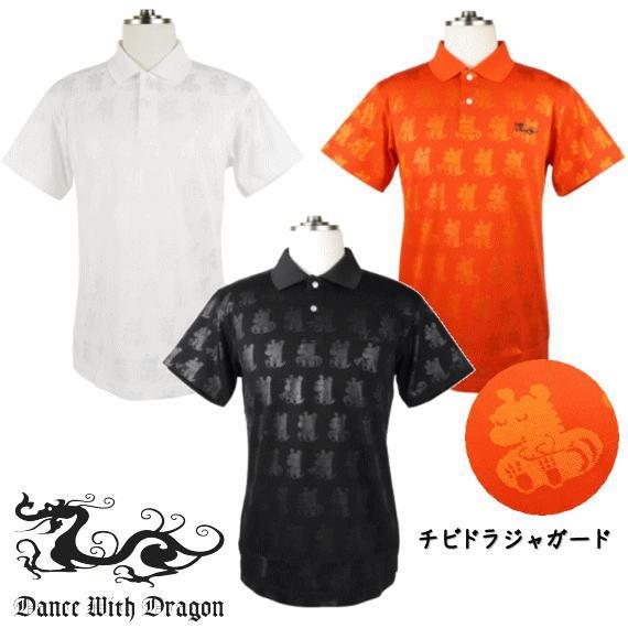 【あす楽】DanceWithDragon ダンスウィズドラゴン メンズ半袖ポロシャツ 春夏 メンズゴルフウェア チビドラジャガードポロ d1-125303 ゴルフウェア