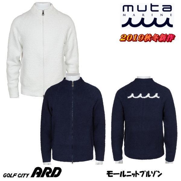 muta MARINE / ムータマリン / レディース / メンズ / WAVE モールニットブルゾン【送料無料】