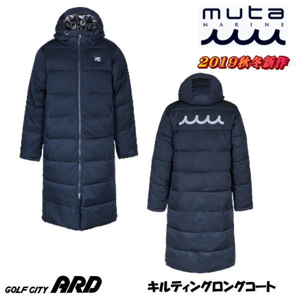 muta MARINE / ムータマリン / レディース / メンズ / キルティングロングコート【送料無料】