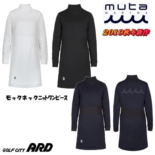 muta MARINE / ムータマリン / レディース / モックネックニットワンピース【送料無料】
