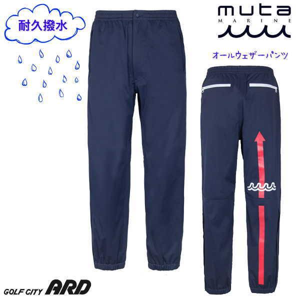 muta MARINE オールウェザーパンツ GOLF ムータ マリン ゴルフ レインウェア メンズ レディース ゴルフウェア 耐久撥水 透湿性 ストレッチ