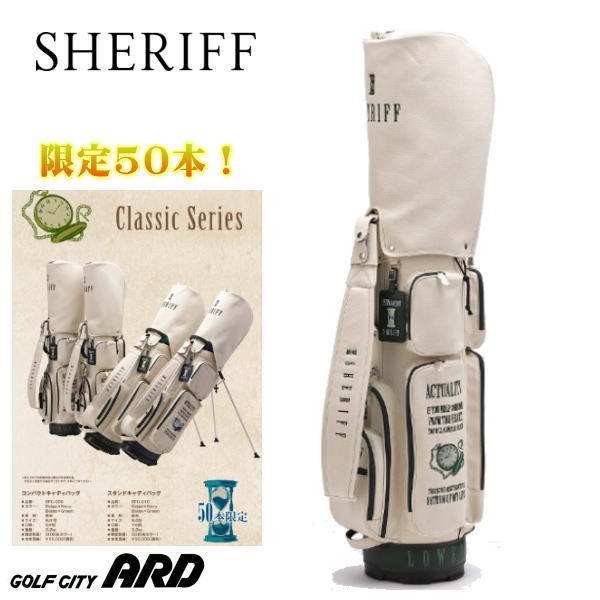 シェリフ ゴルフ シェリフ SFC-009 クラシックシリーズ キャディバッグ 9型 3.2kg Classic Series SHERIFF