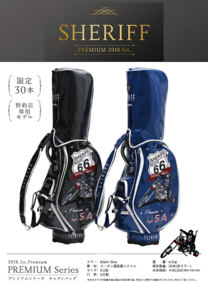 【SHERIFF PREMIUM Series】シェリフゴルフ プレミアムシリーズ SP-001