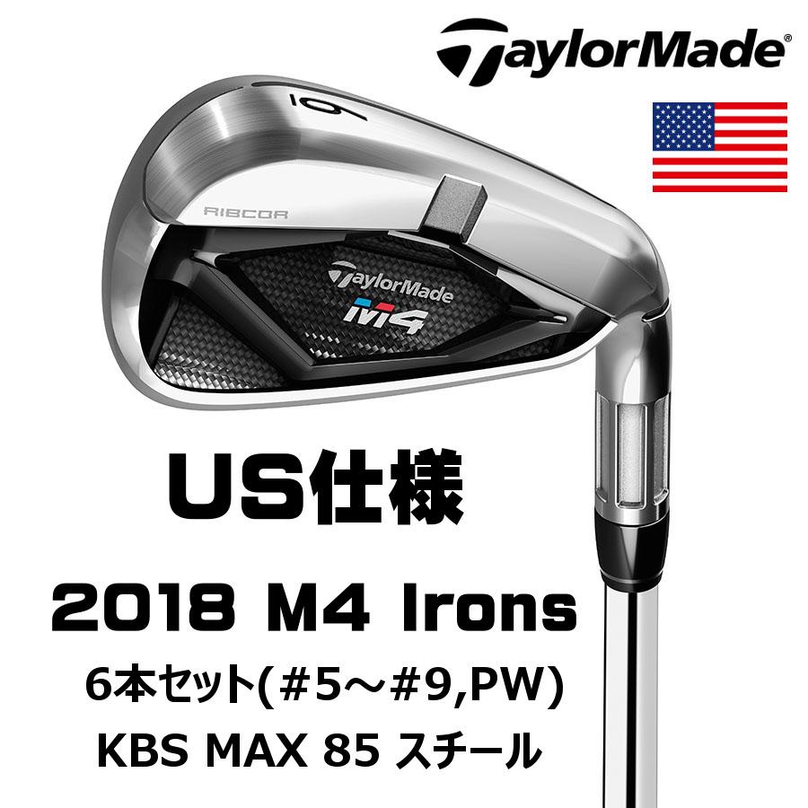 右用 2018 テーラーメイド M4 アイアン 6本 (#5-9,Pw) アイアン KBS MAX 85 スチール US仕様 TaylorMade Irons 2018年【あす楽対応】