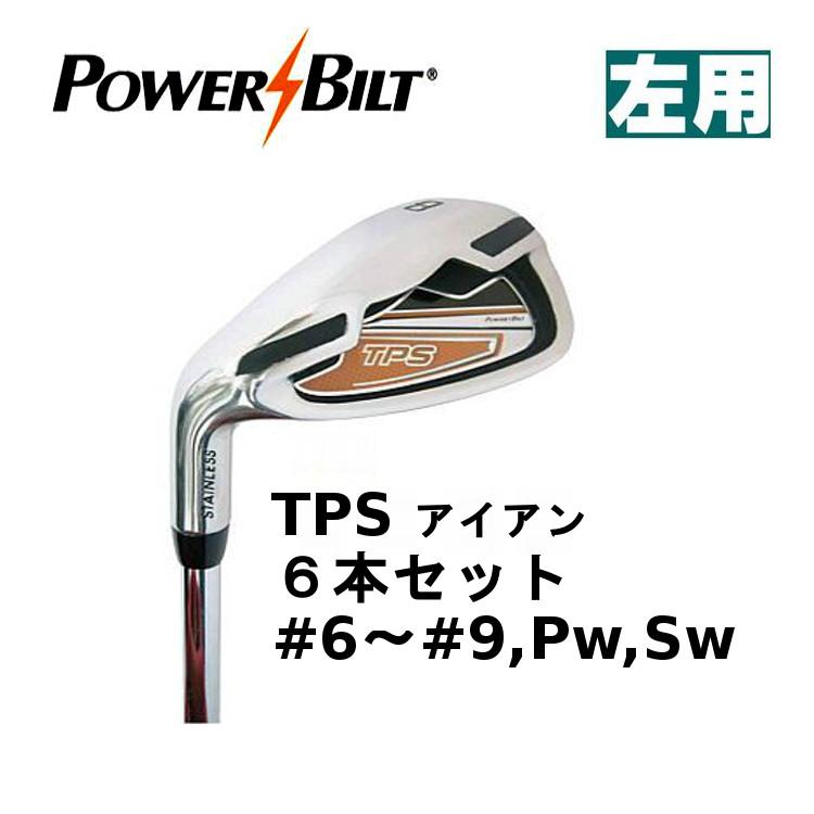 左用 POWER BILT パワービルト TPS アイアン 6本(#6-#9.PW.SW)スチールS レフティー【あす楽対応】
