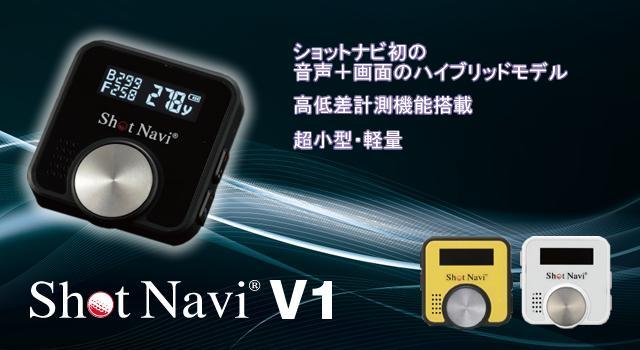 Shot Navi 高低差計測機能 超小型 軽量 GPSG-734 ショットナビV1 GPSボイスゴルフナビ