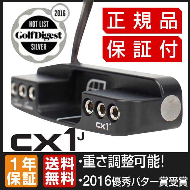【パターランキング1位受賞!】【ゴルフライブ独占販売】キュア パター CX1J【送料無料】【キュアパター】【ゴルフ】【cure putter】