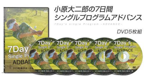 6ヶ月であなたも片手シングル!?「小原大二郎の7日間シングルプログラムアドバンス」