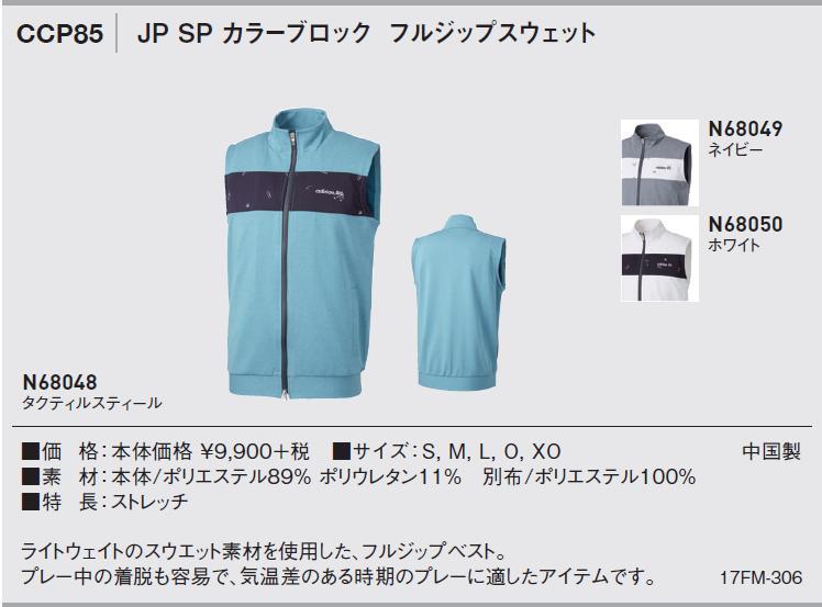 愛迪達17 JP SP karaburokkufurujippusuuettobesuto CCP85