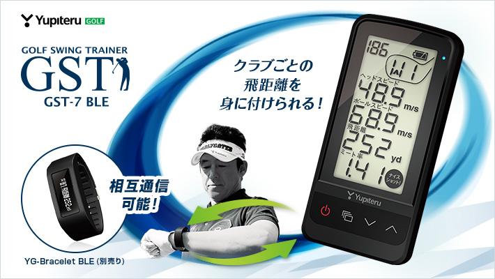 ユピテル ゴルフスイングトレーナー GST-7 BLE 測定器