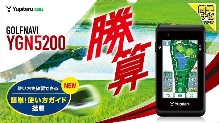 YUPITERU ユピテル ゴルフナビ YGN5200 GPS測定器