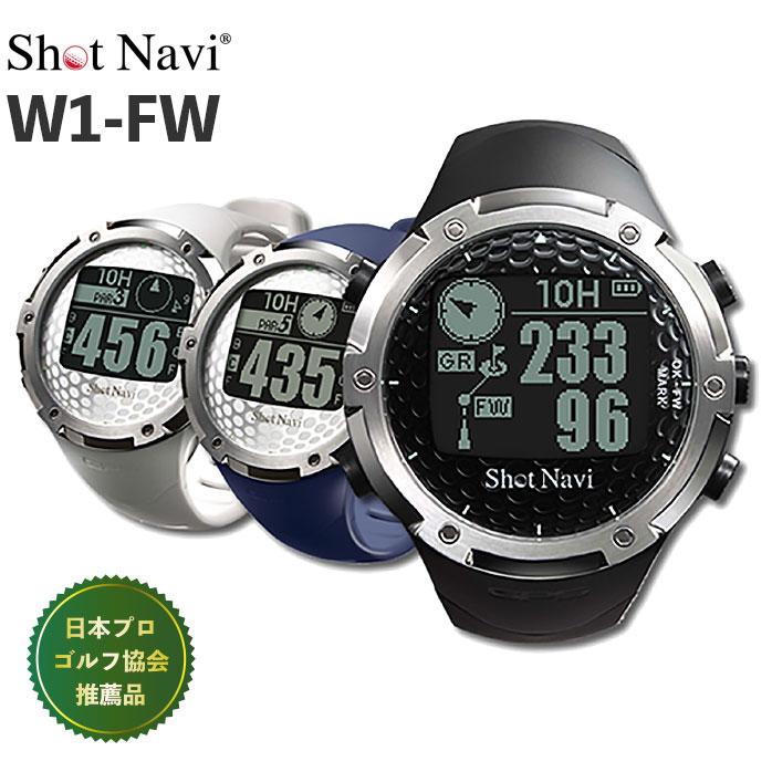 GPS ゴルフナビ ショットナビ W1-FW 世界初のフェアウェイナビ機能搭載 フェアウェイナビ Shot Navi