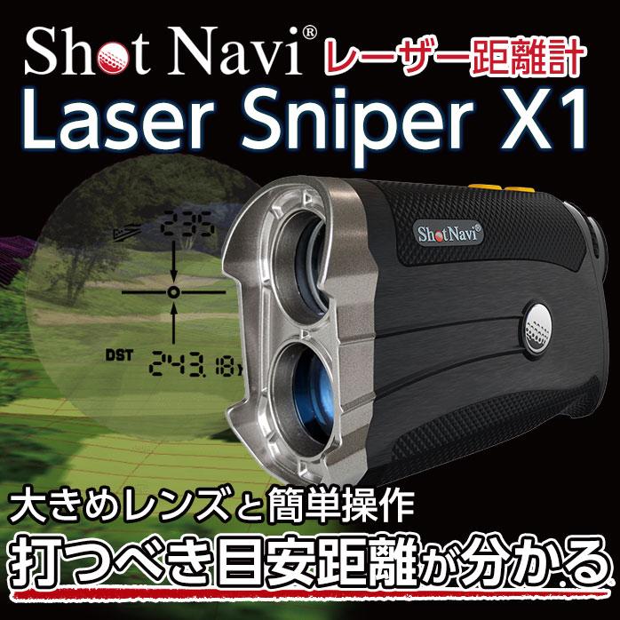 ショットナビ Shot Navi レーザー距離計 Laser Sniper X1 レーザースナイパー 簡単操作で打つべき目安距離がすぐに分かる ゴルフ