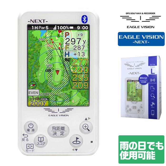 2019年最新入荷 イーグルビジョン EAGLE Bluetooth対応 VISION ゴルフ ナビ NEXT ゴルフ ネクスト GPS Bluetooth対応 NEXT 簡単操作 音声案内 ハイブリッドGPS EV-732, 叙勲額と記念品の専門店 静美洞:f1fbbf13 --- canoncity.azurewebsites.net