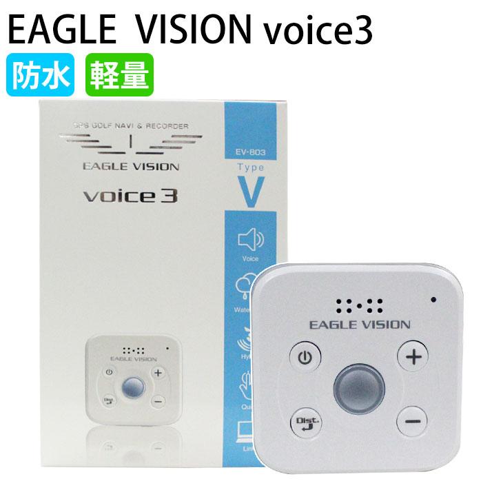 イーグルビジョン ボイス3 ゴルフナビ 防水 軽量 音声案内 防水仕様で雨の日も安心のゴルフナビ EAGLE VISION voice3